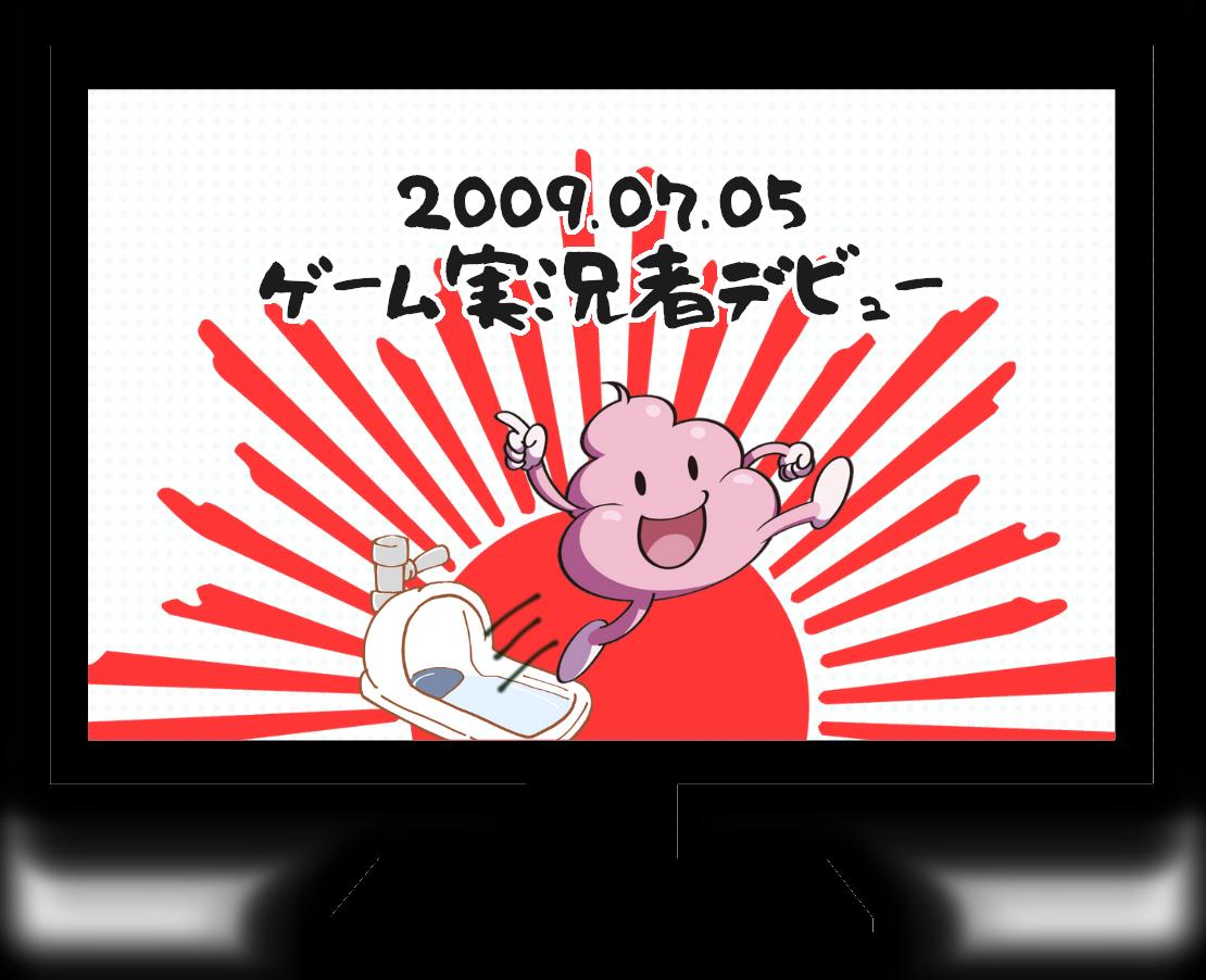 ゲーム実況者デビュー ヘッダー画像