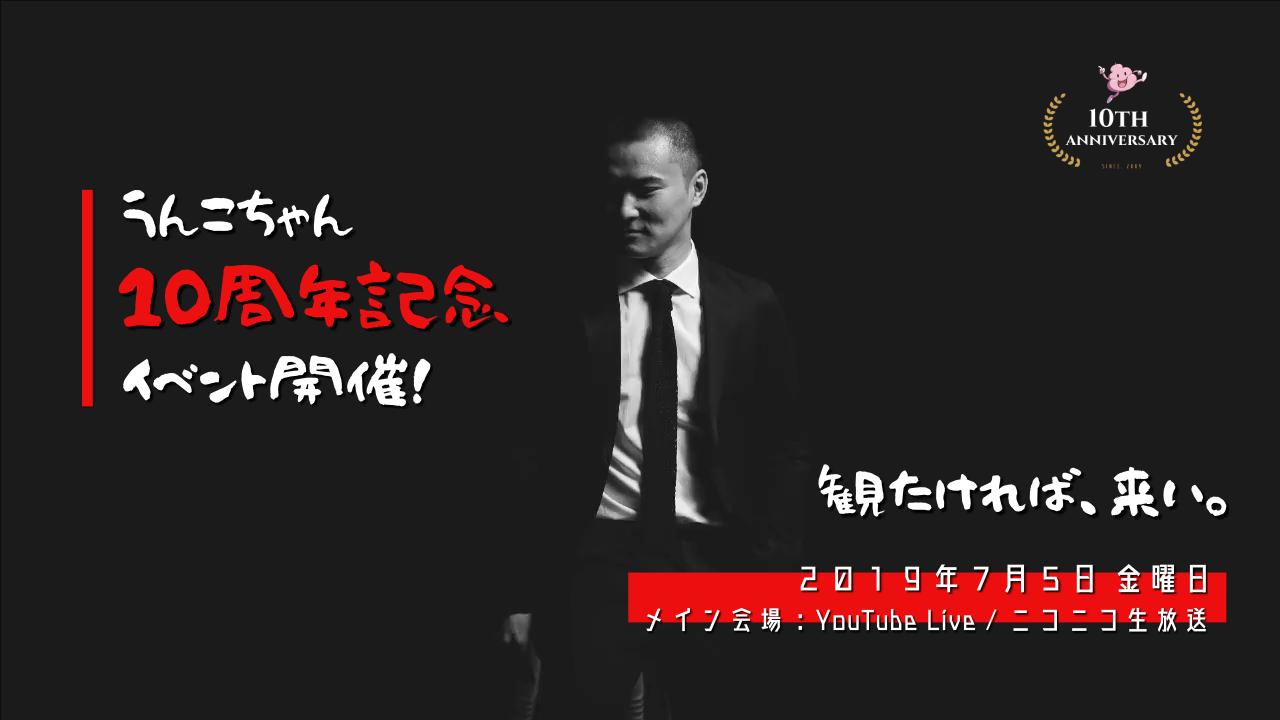 うんこちゃん10周年記念サイト PC版ヘッダー画像