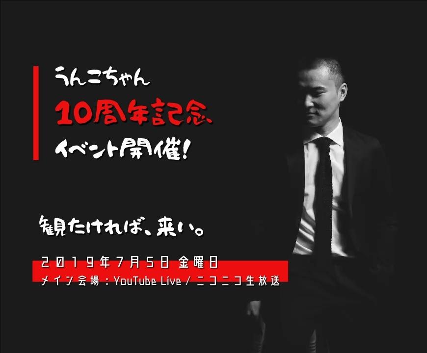 うんこちゃん10周年記念サイト SP版ヘッダー画像